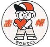 赤帽宮崎福永運送のチャーター便サービス案内